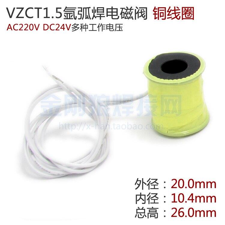 Válvula Solenoide de soldadura de arco de argón, válvula de gas, bobina de cobre lleno, inversor, piezas de Reparación de máquinas de soldadura VZCT1.5