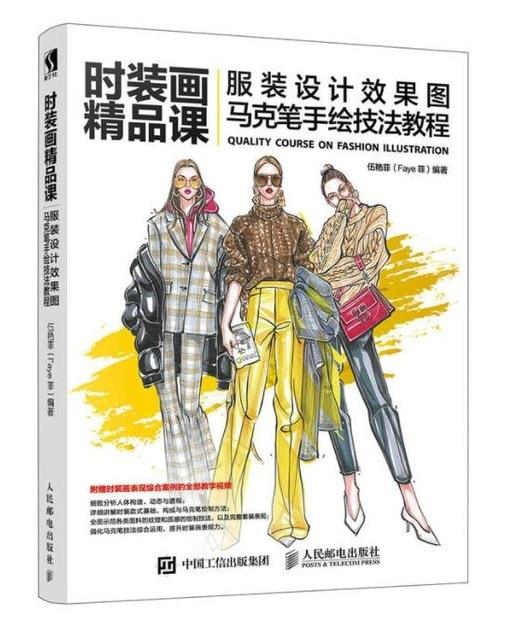 Модная картина учебное пособие по дизайну одежды маркерная ручка для рисования техника Обучающая книга модный дизайн обучающее пособие