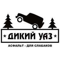 new wild uaz car stickers decals fashion high quality cover scratches for rear windshield trunk bumper kk127cm