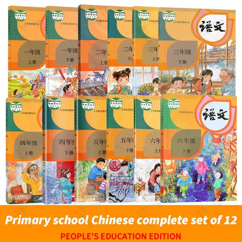 12 livres chine étudiant livre scolaire manuel chinois PinYin Hanzi Mandarin langue livre primaire année 1 2 3 4 5 6