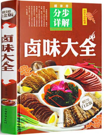 Chinese food book Lou mei language Chinese simplified 277 pages 1 book chinese food dishes book chinese pasta chinese cooking book for cooking food recipes free shipping