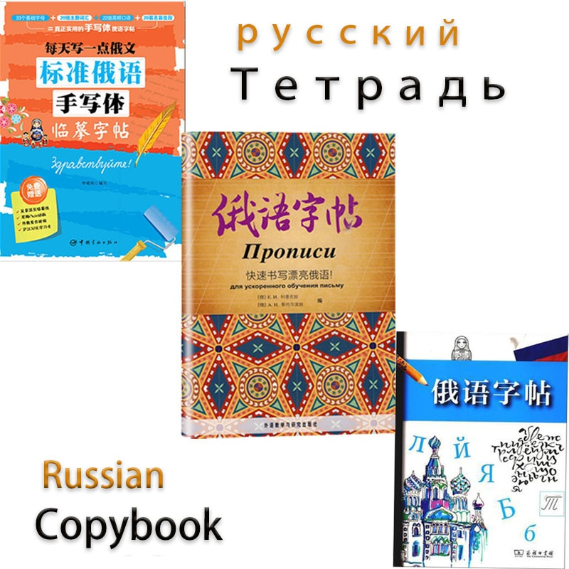 3 Books Copybook Russian Language Auto Dry Repeat Practice Students Calligraphy Pen Pencil Exercise Libros New For Children Kids недорого