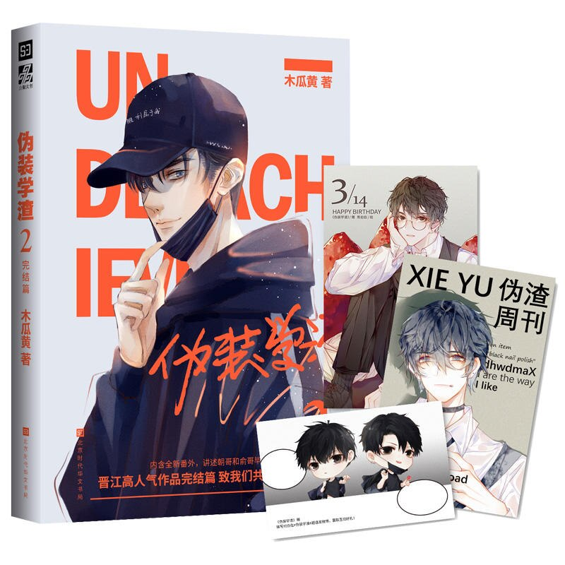 Novo wei zhuang xue zha novela mu gua huang obras adulto bl romance romance romance literatura juventude volume 2