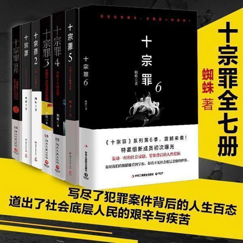 shi zong zui Detective reasoning suspense novel in chinese