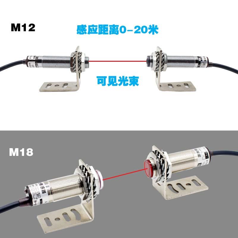 Nuevo M12 M18 láser Sensor de luz Visible a través del conmutador de haz fotoeléctrico 20 metros ajustable 6-36VDC IP67 200mA NPN/PNP NO/NC