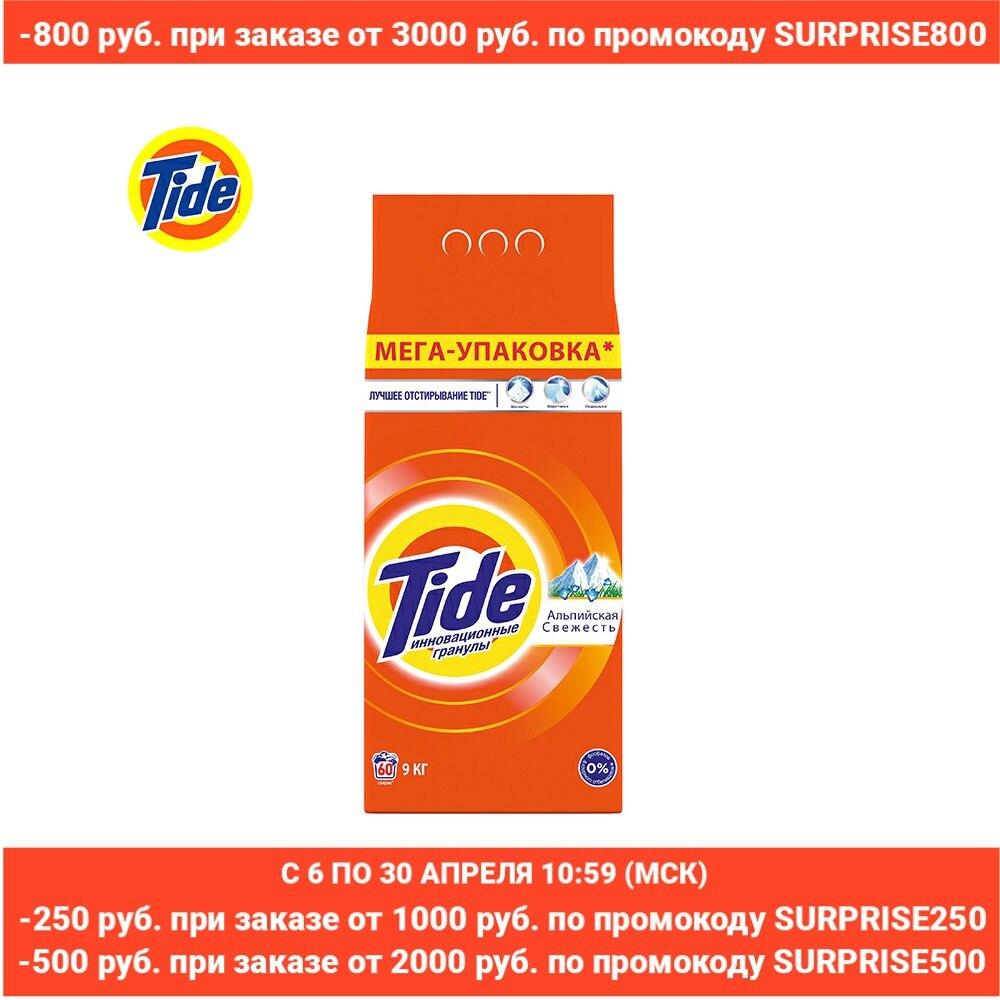 9 кг. Стиральный порошок Tide Автомат Альпийская свежесть 60 стирок