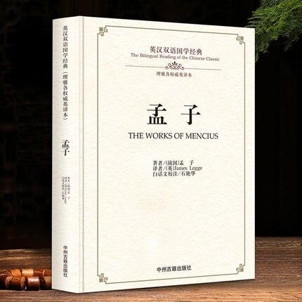 Libro bilingüe de la cultura de los clásicos chinos las obras de mencio en chino y en inglés