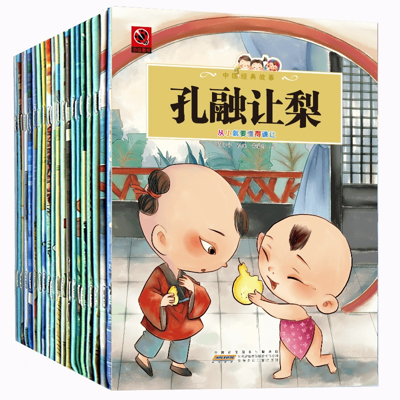 20pcs/set New Chinese classic story book with pingyin Chinese five thousand years of history for kids children bedtime books new chinese history book with pinyin for children the history of china five thousand years children s literature books
