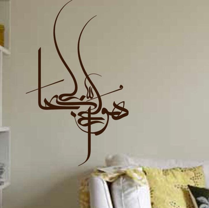 Arabska kaligrafia Naklejka cienna Kalkomania samochodowa Naklejki winylowe Dekoracje cienne Salon Dekoracja wntrz Islam Naklejka cienna