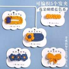 Wool Crochet Flower Butterfly DIY Handmade Material Kit Water Drop Clip BB Hairpin Ornament Accessor