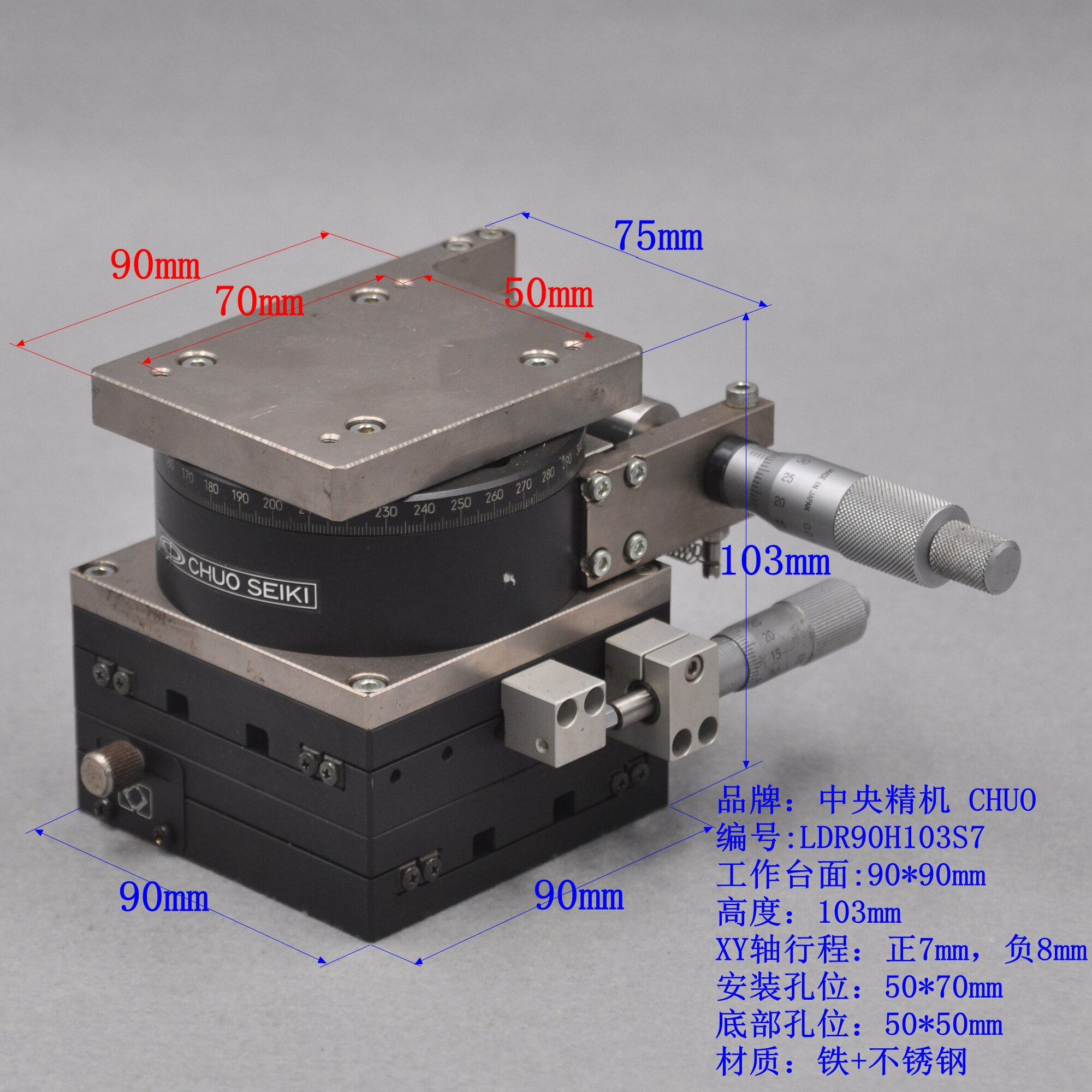 CHUO SEIKI XYR axis 3D manual optical cross rail rotary platform fine adjustment slide 75 * 90mm enlarge