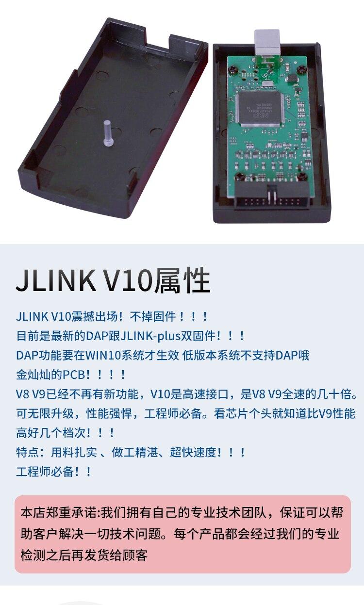 Für DAP Jlink V10 DAP j-link V10.1 V9 emulator debugger upgrade