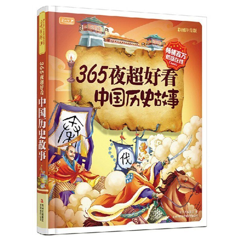 2015 china art auction records chinese paintings chinese edition book collectable 365 Nights Chinese Historical Stories Book Chinese History Comic Books China General History Interesting Reading With Pinyin