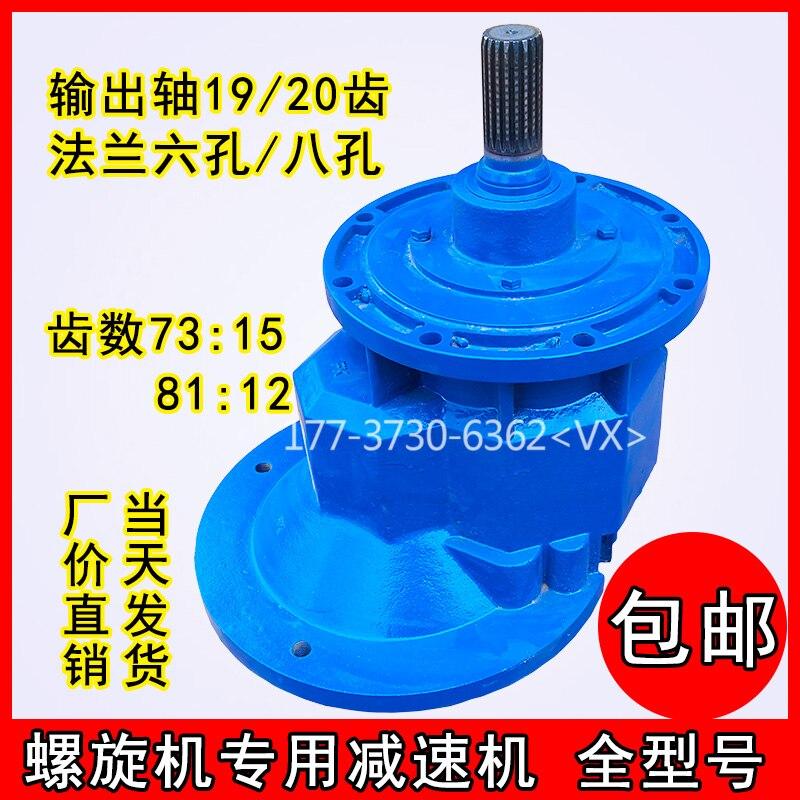 219 parafuso de cimento especial redutor 165273 velocidade variável spur caixa de engrenagens torcido dragão acessórios do motor