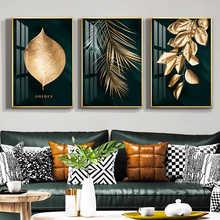 Настенный постер с изображением золотых растений и листьев, абстрактная живопись в современном стиле, уникальное украшение для коридора, г...
