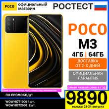 Смартфон Xiaomi POCO M3 RU 128ГБ [РОСТЕСТ, официальная гарантия, доставка от 2 дней]