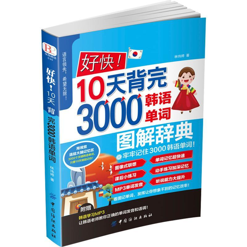 3000 Illustrated Dictionary of Korean Words from Zero to Learn Spoken Korean from scratch Libros Livros Book Livres 4books zero basic textbooks learn english from scratch books spoken english textbooks sentence grammar detailed pocket book