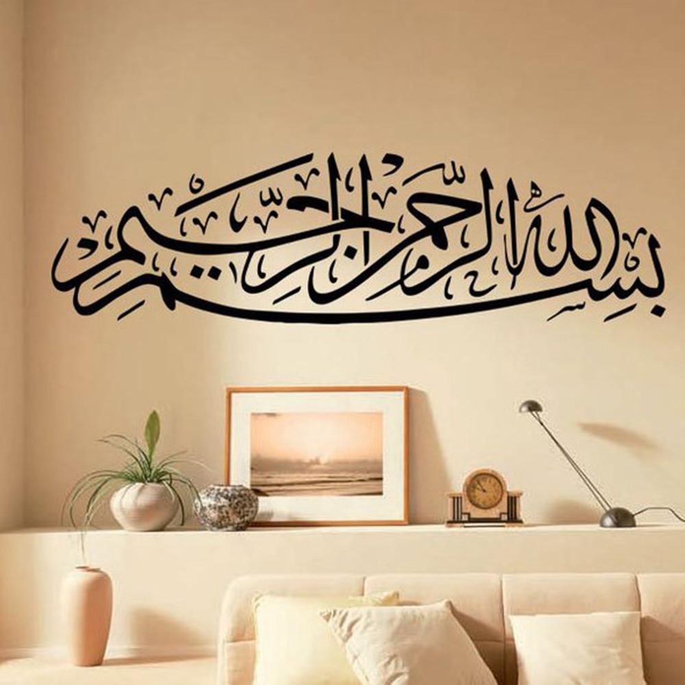 Bismillah Islamic Calligraphy Wall Art Sticker Beautiful Islamic Calligraphy wall Stickers removeable vinyl decor wall decal 922