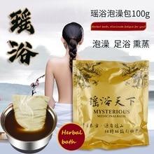 Yao bath beauty bath bag,bath Chinese medicine bag,wormwood fumigation Tibetan bath, Remove fatigue