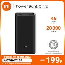 External Battery Xiaomi Mi Power Bank 3 pro 20000 mAh