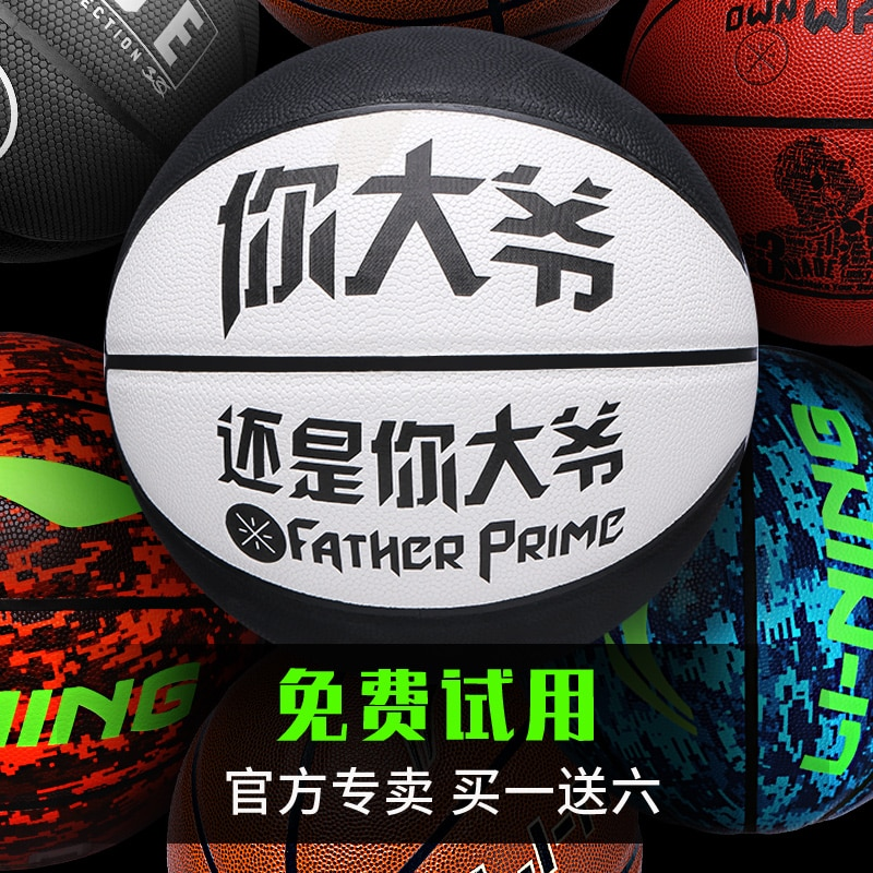 Li Ning Basketball, Your Uncle Or Your Uncle, Indoor and Outdoor Training