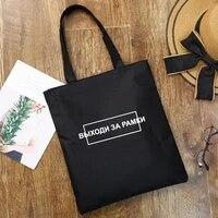 reusable shopping bag inscriptions canvas tote bag female fashion harajuku black bag student book bag travel bags with russian