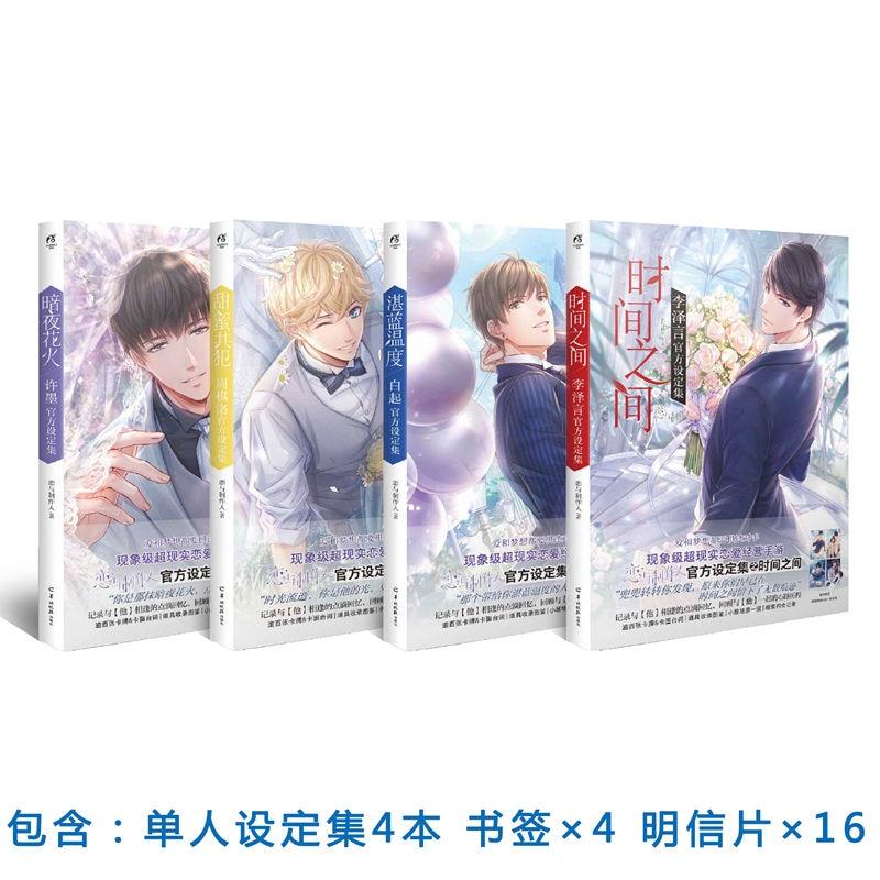 Bai Qi official set Love Management Manual Books Zhan Nan Wen Du Zhou Qiluo / Xu Mo /Li Zeyan недорого