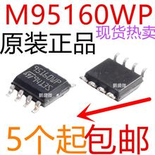 5pcs/lot M95160-WMN6TP 95160WP SOP8 In Stock