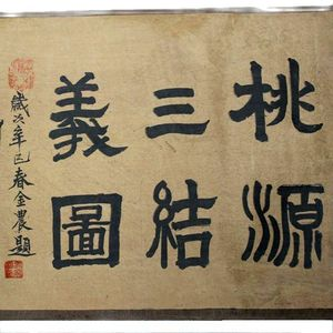 """Chinese Old Picture Paper """"Figure Painting """" Long Scroll Painting Long Scroll Drawing"""