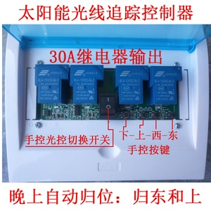 Solar Tracking Module, Ray Tracing, Solar Tracking Controller, Automatic Tracker,Photovoltaic