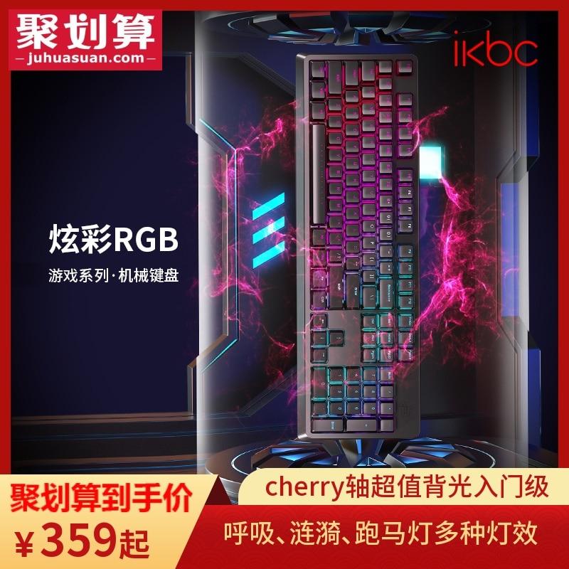 IKBC R300 الأزرق الخلفية 87key لوحة المفاتيح الميكانيكية الكرز mx التبديل السلكية لعبة لوحة المفاتيح
