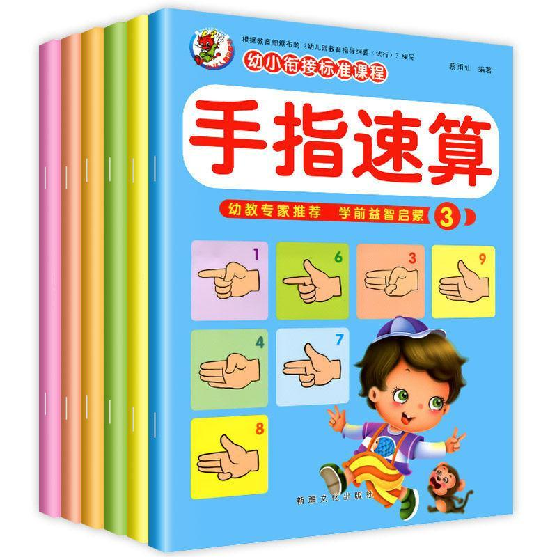 ментальная арифметика учим математику при помощи абакуса сложение и вычитание до 100 3-8 лет, детский сад, Быстрый расчет пальцев, умная арифметика мозга, арифметика 10-100, сложение и вычитание, упражнения, искусство