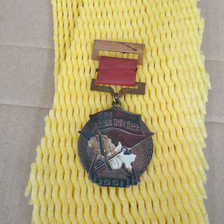 Vintage 1951 Years Jilin Province Military Badge Medal tactics Medallion militiaman Medal