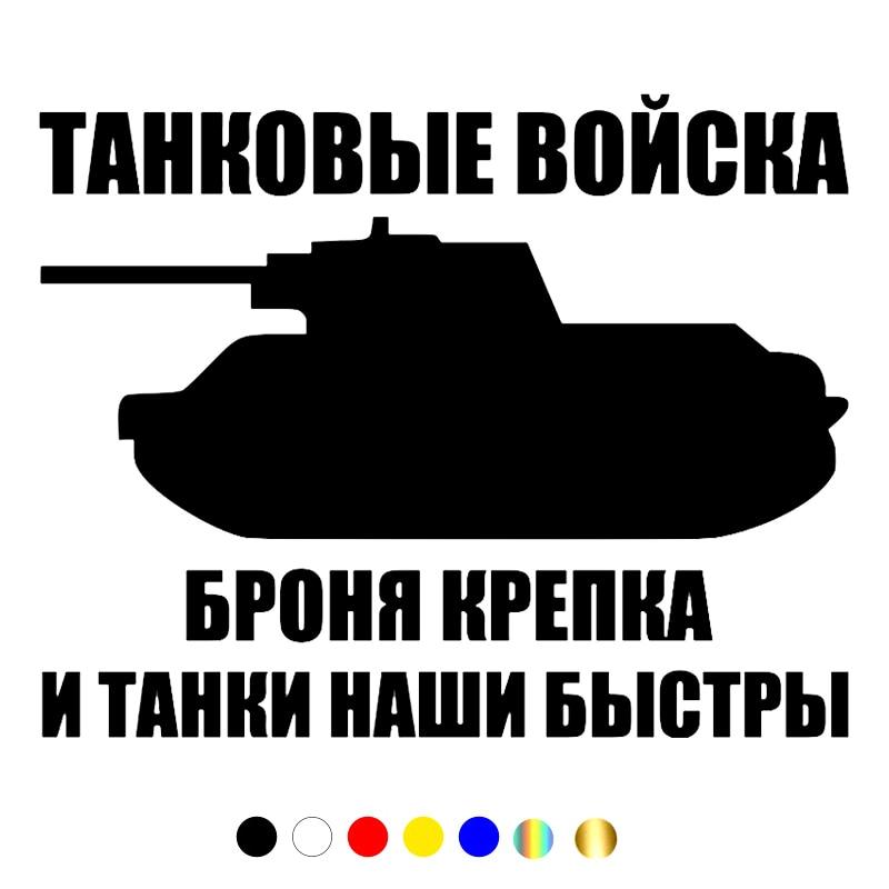 CS-172#19*15см Танковые войска водонепроницаемые наклейки на авто наклейки на машину наклейка для авто автонаклейка стикер