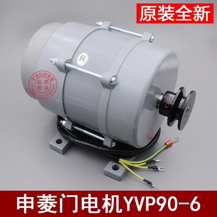 ل 3 مراحل غير المتزامن المحركات YVP90-6 الباب الكهربائية آلة التبعي من الأصلي Shenling المصاعد الباب آلة موتو