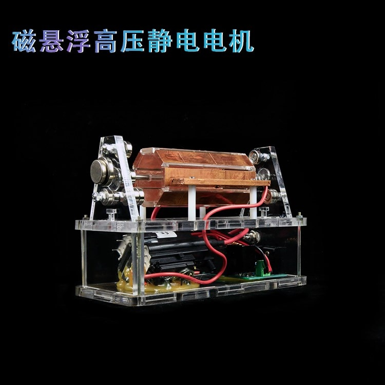 Diy suspensão magnética de alta tensão eletrostática motor capacitor auto-feito auxiliares de ensino do motor