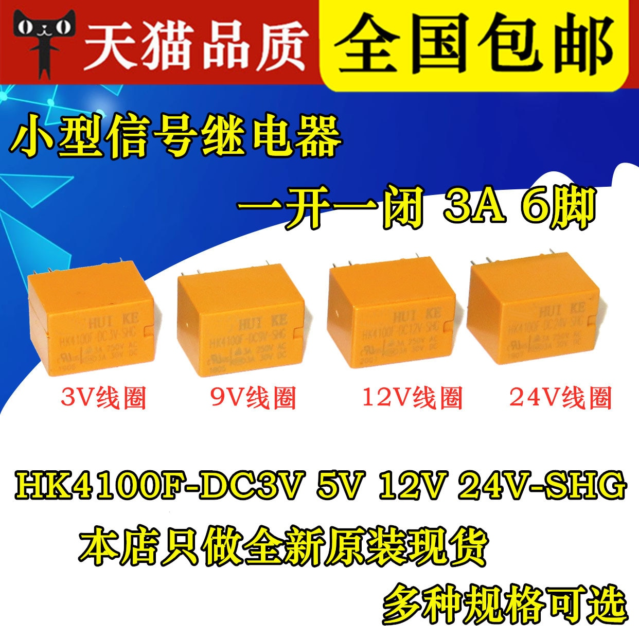 HK4101F HK4100F-DC12V-SHG DC 3V 5V 9V 12V 24V-SHG 6P-3A