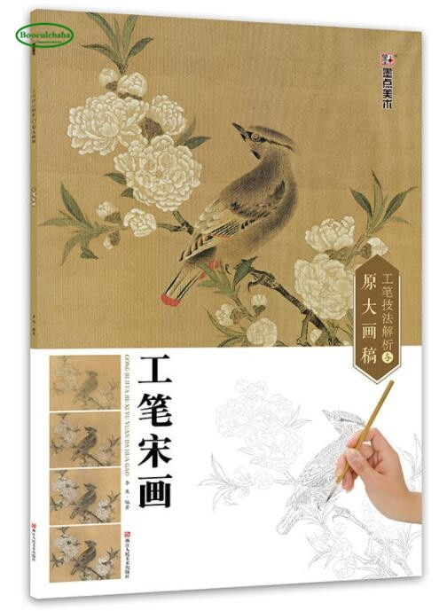 Libro tutorial de análisis de técnica meticulosa China pinceles de la dinastía Song Gongbi tamaño 41,6x27,8 cm