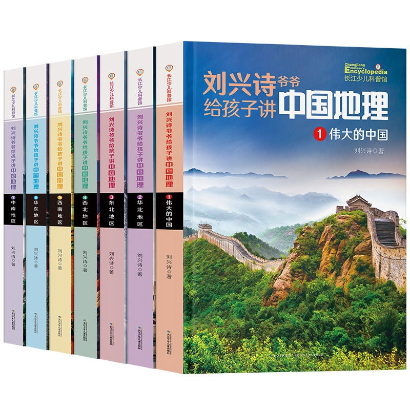 Grandpa Liu Xingshi Tells Children About Chinese Geography with 500 Valuable Pictutres China Geography Books