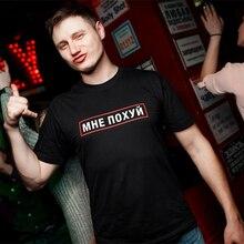Mode russe Inscription imprimé hommes noir T-shirt 100% coton T-shirt pour dame Hipster Cool graphique unisexe T-shirt