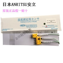 Authentique japon Anritsu ANRITSU face-bande sonde k-type thermocouple ST-11K-010-TS1-ANP