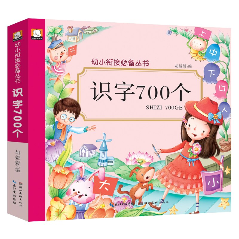 Chinese 700 Characters Book Including Pin Yin , Common Words/ Picture for Chinese Starter Learners,Chinese Book for Kids Libros children chinese 800 characters book including pin yin english and picture for chinese starter learners chinese book for kids