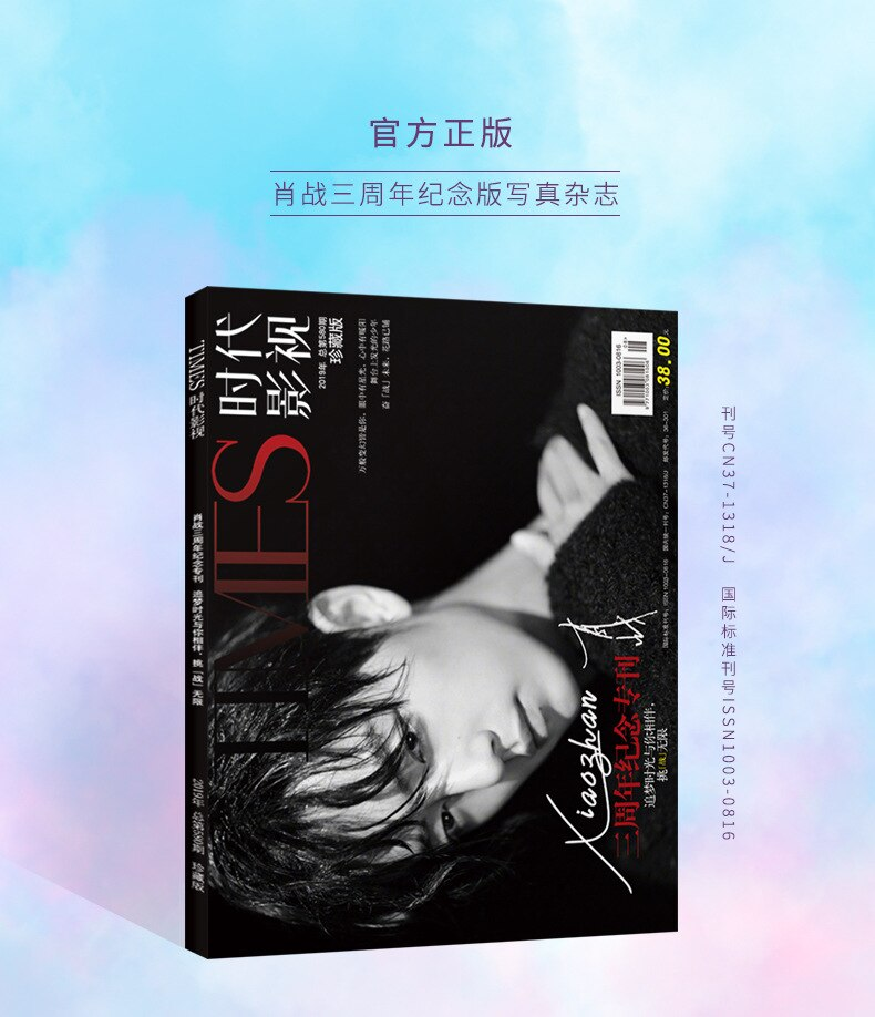 Xiao Zhan Times film magazine Painting Album Book  Wang Yibo The Untamed Chen Qing Ling  Figure Photo Album Bookmark Star Around