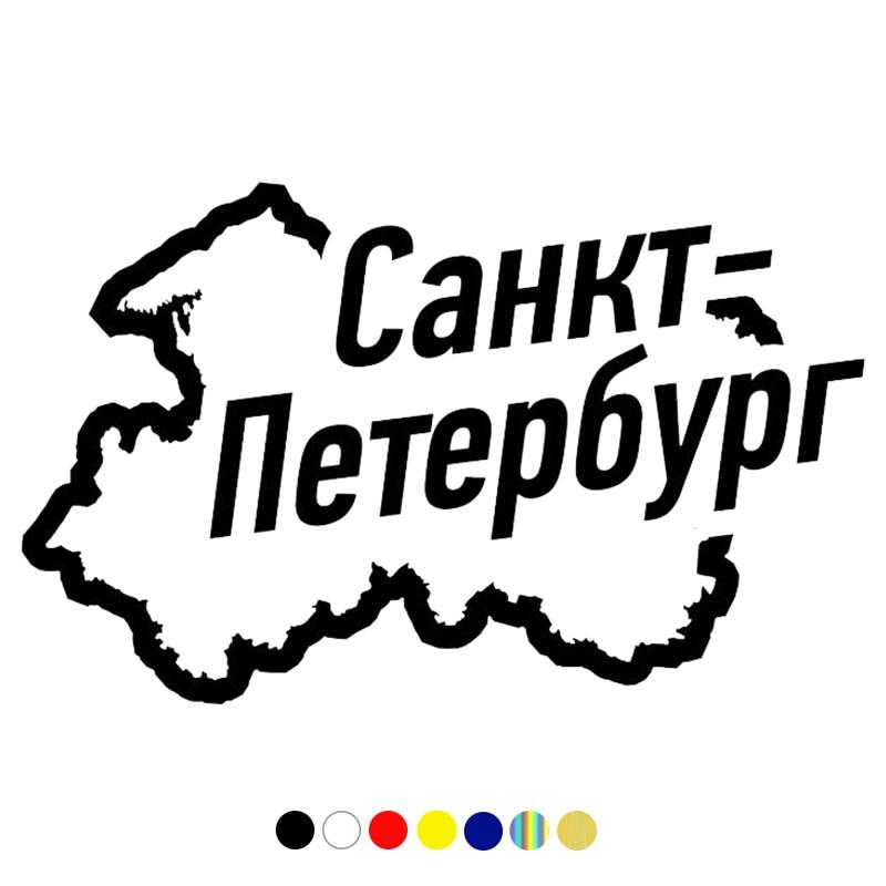 CS-1817# несколько размеров наклейки на авто Санкт-Петербург водонепроницаемые наклейки на машину наклейка для авто автонаклейка стикер этике...