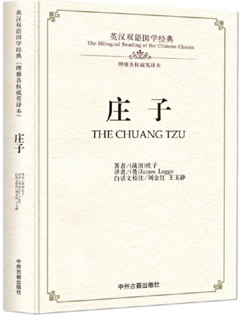 Zhuang Zi Author Zhuang Zhou also called Zhuang Zi блэйзер zi lin na z398 2015