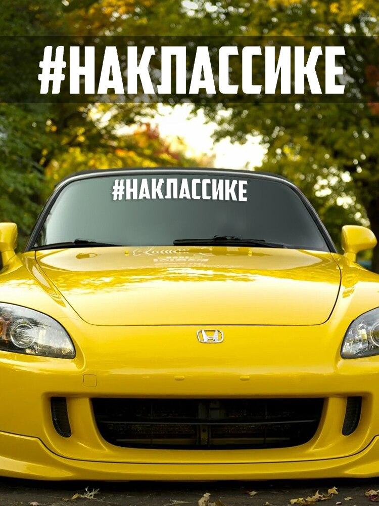 CK3148# наклейки на авто #наклассике водонепроницаемые наклейки на машину наклейка для авто автонаклейка стикер этикеты винила наклейки стайл...