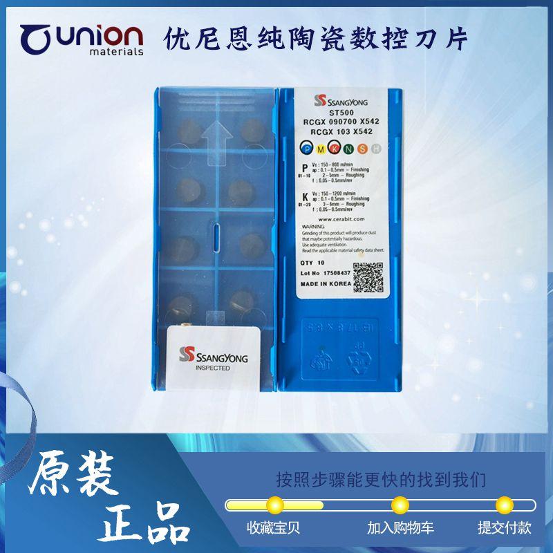 كوريا سانج يونغ CNC إدراج kgmn300-02-l pc5300