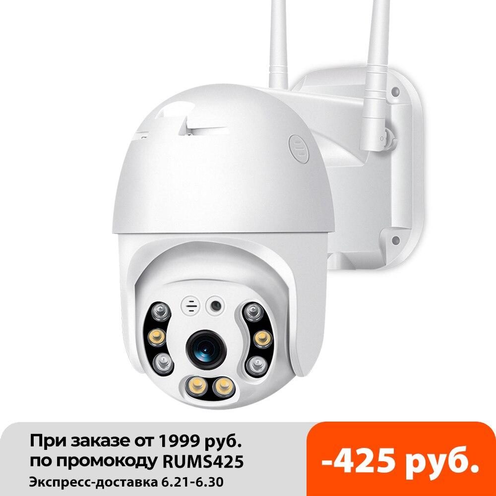 5MP cmara IP Wifi nube 1080P 4X Zoom Digital de la cmara de seguridad CCTV al aire libre AI humanos detectar seguimiento aut