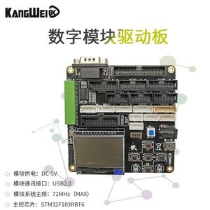 Digital module main control board with the store AD collection module digital control module