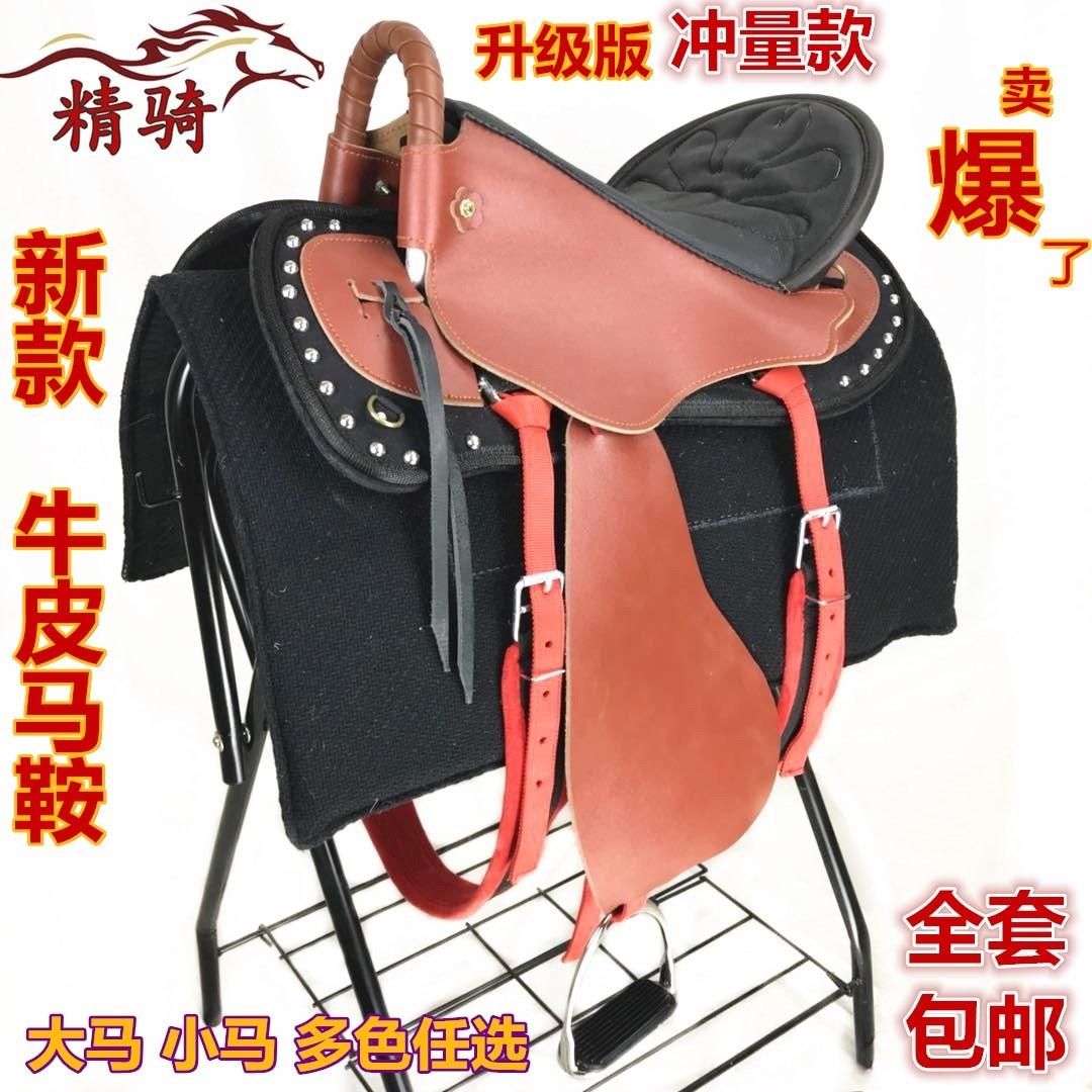 Saddle Full Set Horse Harness New Cowhide Tourist Saddle Small Pongee Saddle Fine Riding Equestrian